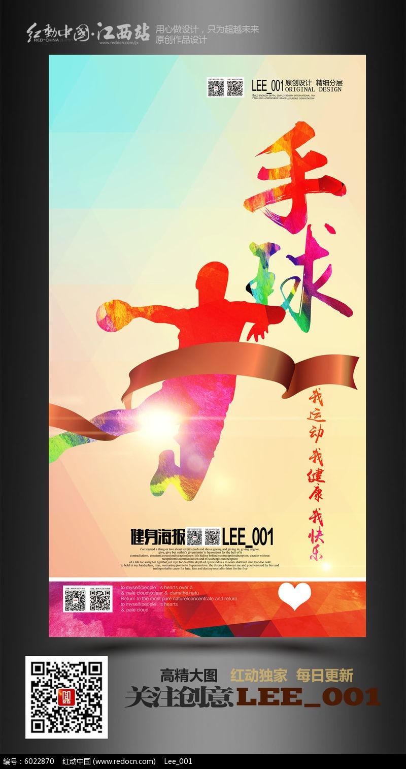体育运动手球海报设计2018全国花样滑冰大奖赛成绩图片