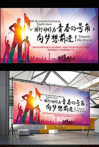 团队精神青春励志共进梦想海报宣传PSD素材