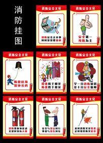 消防安全月宣传挂图