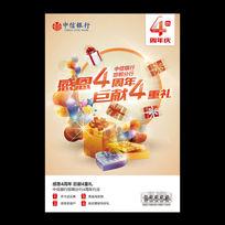 银行周年庆海报psd分层素材