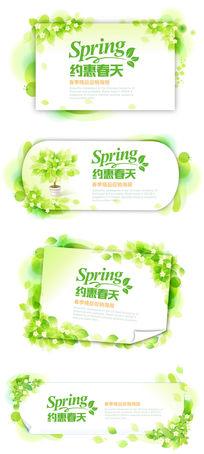 约惠春天绿色打折优惠精品促销海报设计