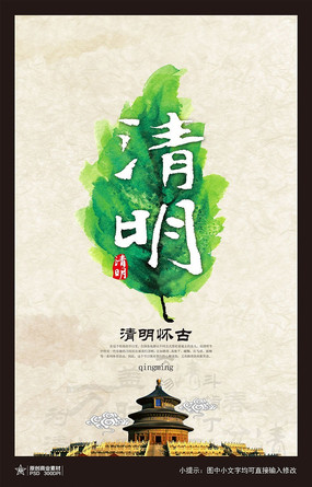 中国风清明海报