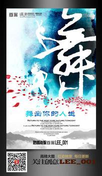 中国风艺术舞蹈兴趣班海报设计