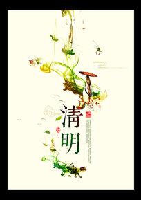 创意水墨风格清明节宣传海报设计