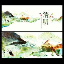 大气中国风水墨风格清明节海报设计 PSD