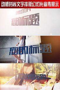 动感时尚文字排版幻灯片宣传展示