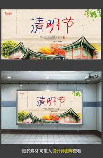 复古中国风清明节宣传海报