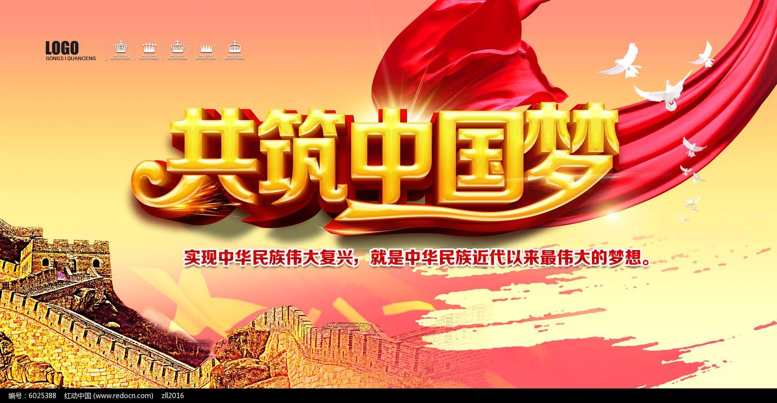 共筑中国梦展板模板