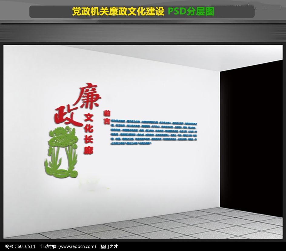 廉政文化长廊图片