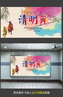 水彩风清明节宣传海报展板