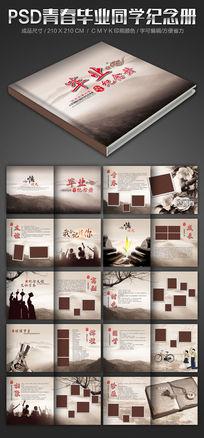 中国风同学录画册设计