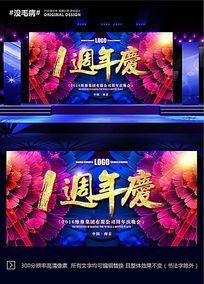 1周年庆典大气花朵展板背景设计