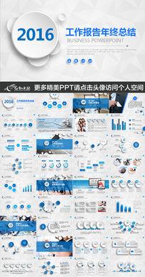 2016蓝色工作总结工作汇报PPT模板