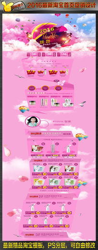 2016双十二淘宝产品促销页面设计