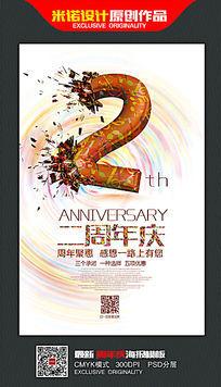 2周年店庆促销海报设计