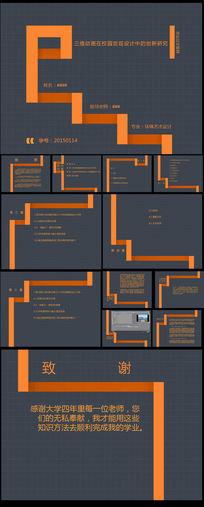 下载《毕业论文答辩动态ppt三维动画在校园景观设计中的创新研究论文图片