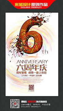 炫彩简约6周年庆促销海报模板