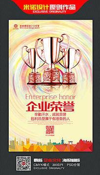 炫彩时尚企业文化海报设计