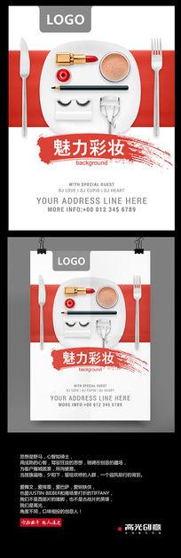 彩妆盛宴海报设计PSD