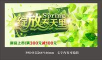 春季新品促销广告海报PSD分层