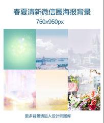 春夏清新海报背景图