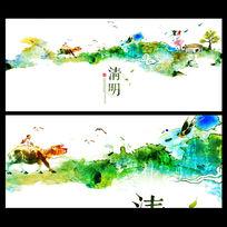大气水墨风格清明节海报设计 PSD