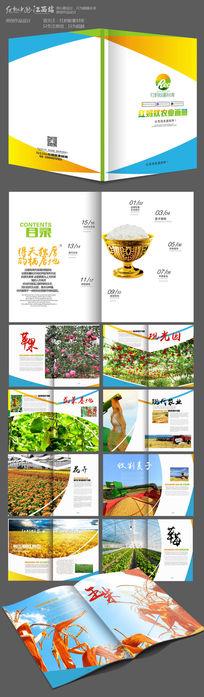 大型农庄农业画册版式设计