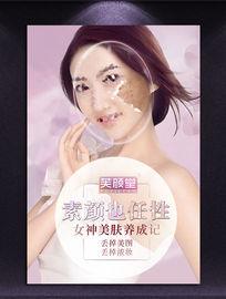 粉色青春唯美美容广告海报设计