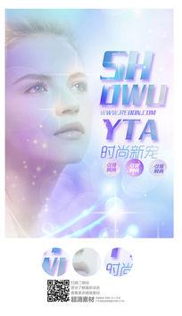 粉紫色清新简约服装海报