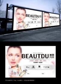 高端化妆品销售公司户外广告牌