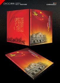 红色革命画册封面设计