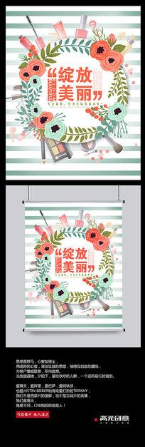 化妆品海报设计PSD