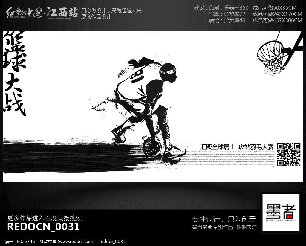 简约水墨创意篮球比赛宣传海报设计图片
