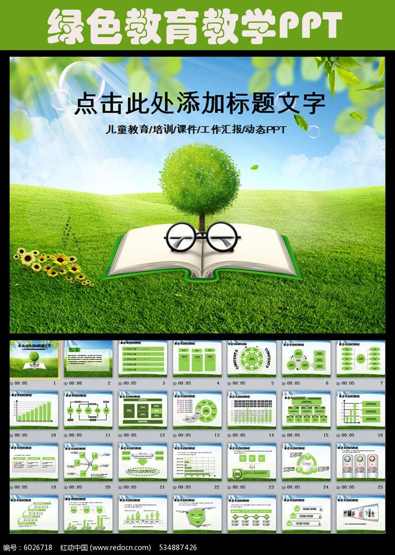 教育教学培训儿童幼儿园课件ppt模板