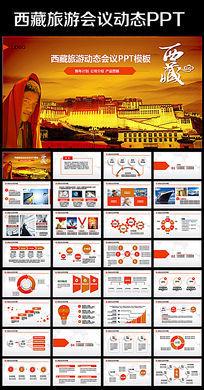 金色民族风西藏旅游ppt动态模板