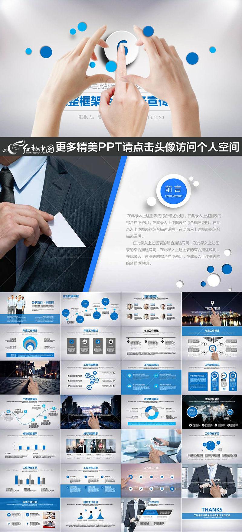 蓝色大气商务通用产品企业简介ppt模板pptx素材下载
