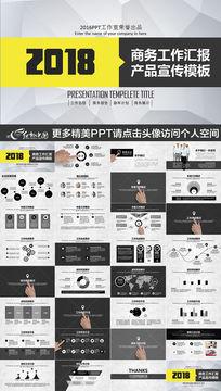 蓝色大气商务通用产品企业简介PPT模板