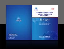 蓝色画册封面设计模板素材