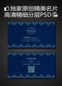 蓝色花纹高档企业名片