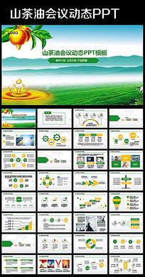 绿色健康山茶油动态PPT模板