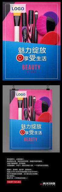 美丽女人化妆品海报