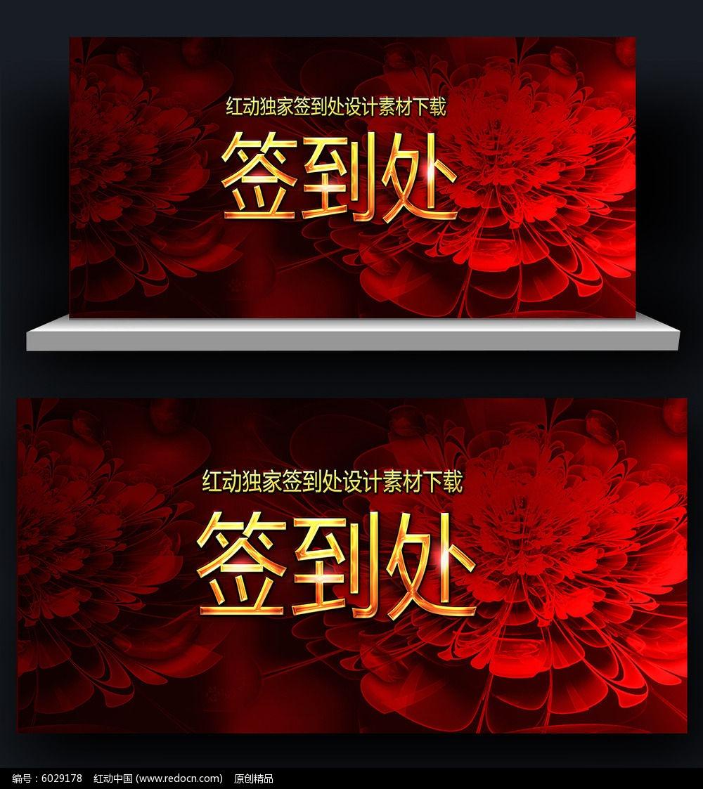 欧式红色花纹签到处设计素材下载