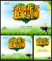 清明节促销活动海报展架设计