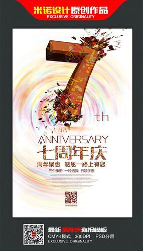 七周年店庆促销海报模板