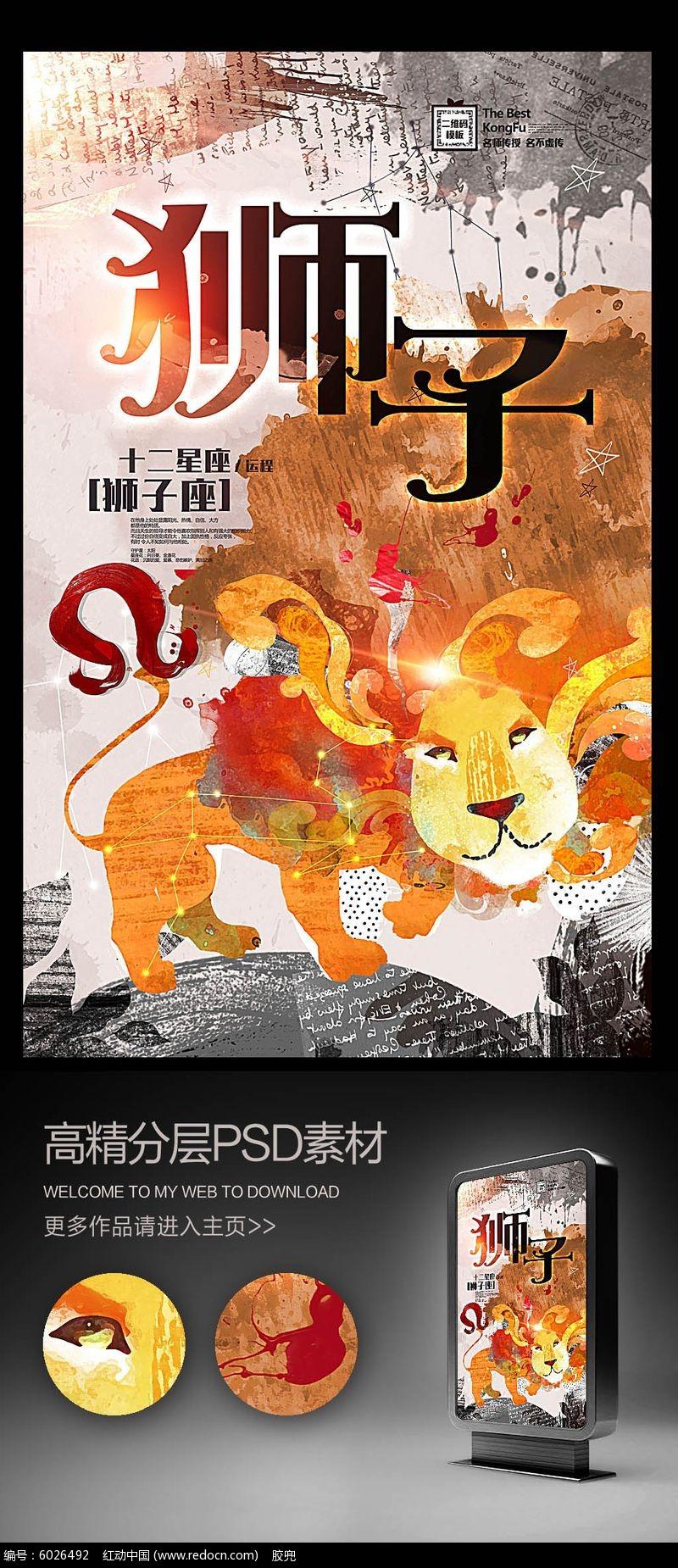 十二星座狮子座创意手绘图片psd素材下载