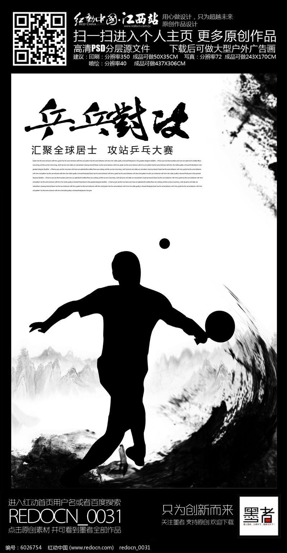 水墨创意乒乓球比赛宣传海报设计