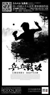 水墨创意乒乓球对决宣传海报设计