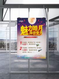 水墨中秋节促销海报设计psd分层源文件