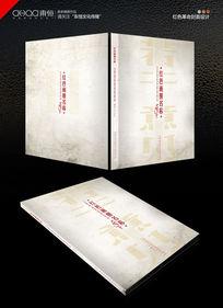 素色封面革命政策封面设计
