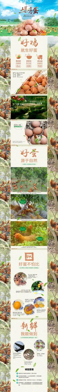 淘宝农家生态土鸡蛋详情页描述模板